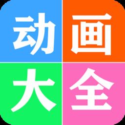 免费看动画片大全app