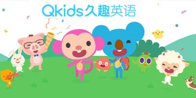 Qkids久趣英语-久趣英语客户端-久趣英语学生端官方下载