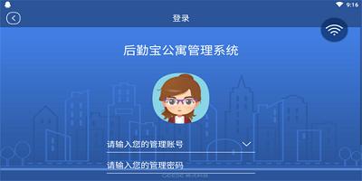 公寓管理软件