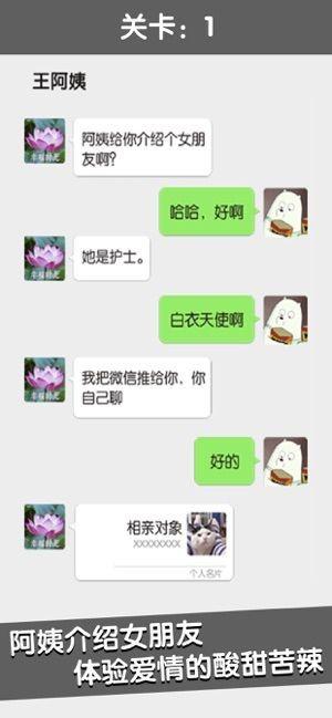 中国式相亲正式版 v1.0 安卓版 1