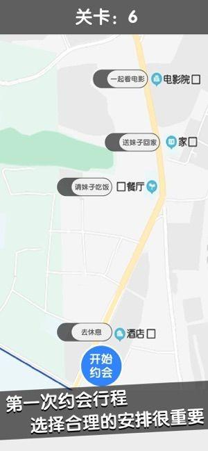中国式相亲正式版 v1.0 安卓版 2