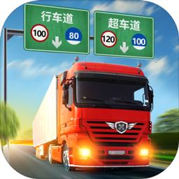 模拟真实卡车驾驶游戏