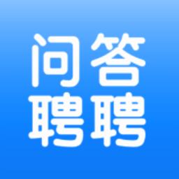 问答聘聘v1.0.9 安卓版