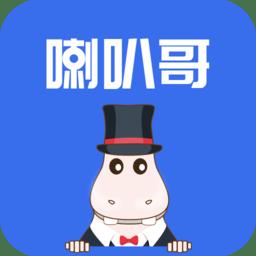 喇叭哥v2.0.0.6 安卓版