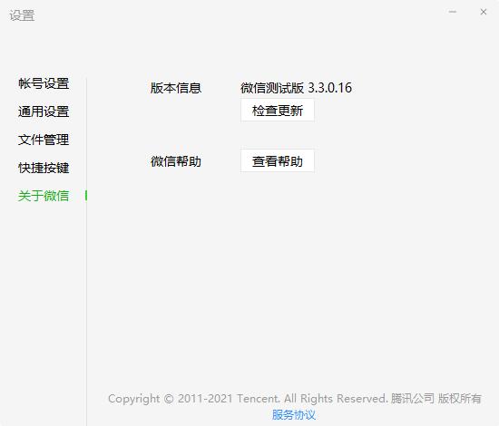 windows微信3.3.0