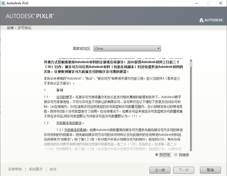 Autodesk Pixlr express电脑版 v1.1.1.0 安装版 0