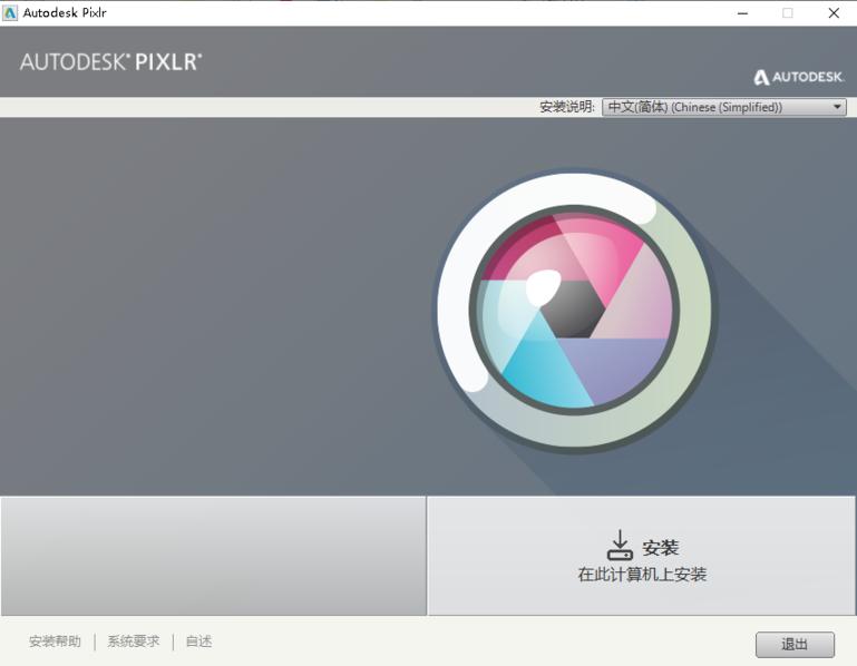 Autodesk Pixlr express电脑版安装