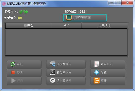 MERCURY网桥集中管理工具 v2.0.9 官方版 0