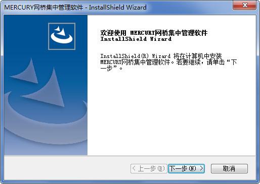 水星网桥集中管理软件