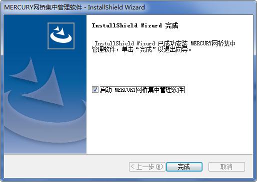 水星网桥集中管理软件安装教程