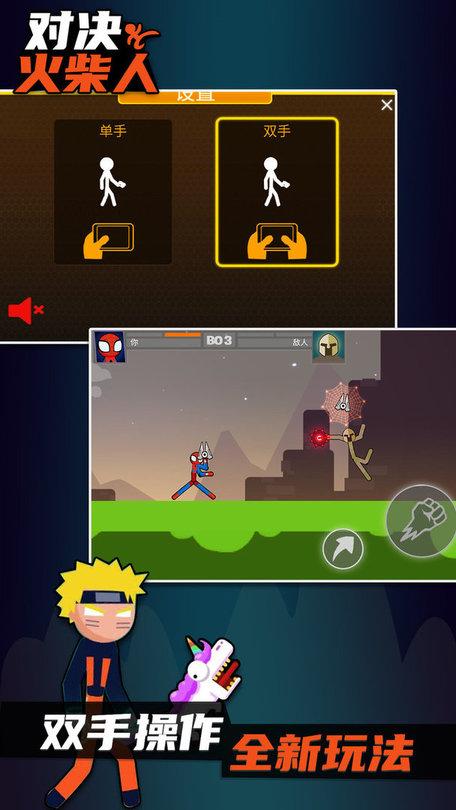 火柴人格斗进化小游戏 v1.2.11 安卓版 0