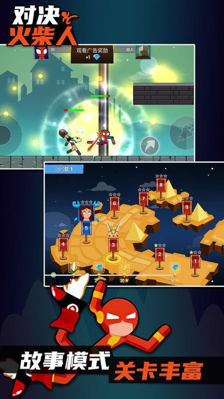 火柴人格斗进化小游戏 v1.2.11 安卓版 3