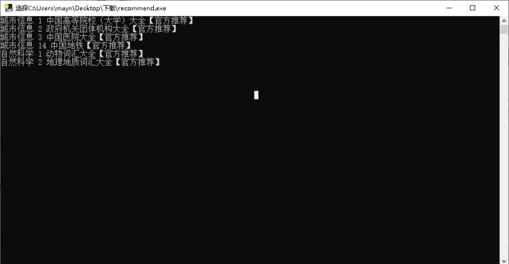 搜狗输入法词库批量下载器 v1.0 电脑版 0