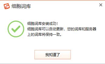 搜狗输入法词库批量下载器安装