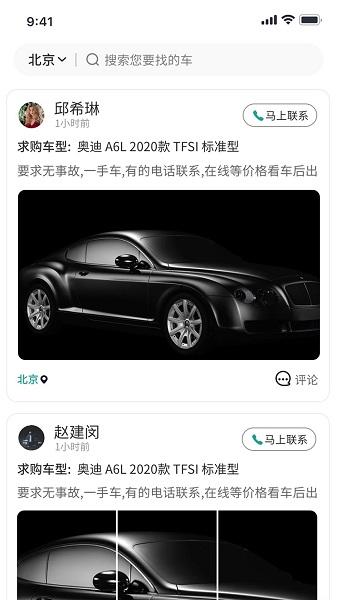 批批车二手车批发软件 v1.5.0 安卓版 2