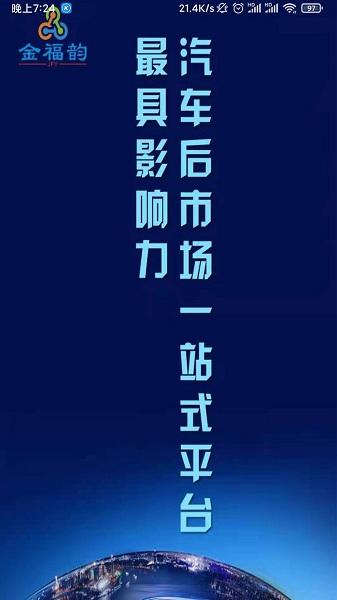 金福韵汽车保养平台 v1.1.1 安卓版 2
