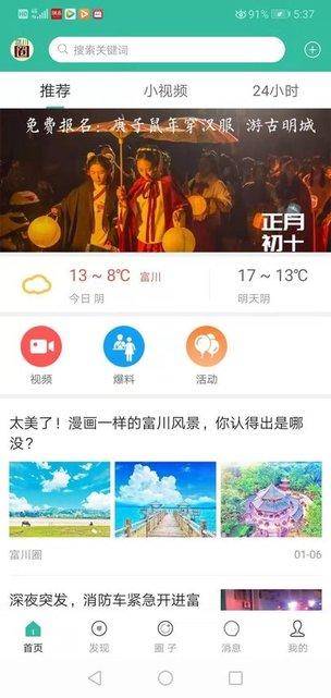 富川圈app v2021.4.23 安卓版 1