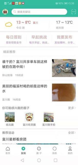 富川圈app v2021.4.23 安卓版 2