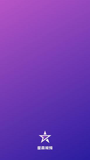 星雨视频2021最新版 v2.5.4 安卓版 3