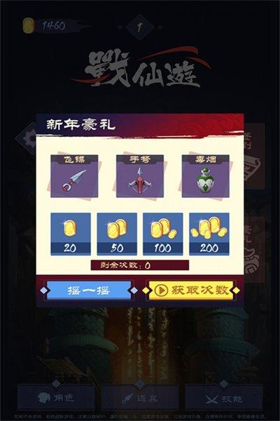 战仙游 v1.6 安卓版 3