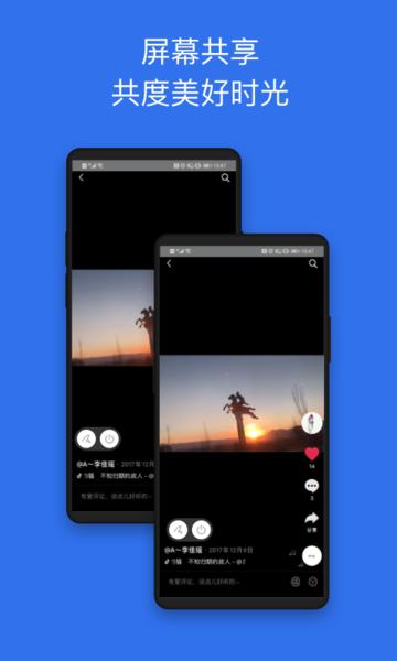 七鹊桥app v2.4 安卓版 0