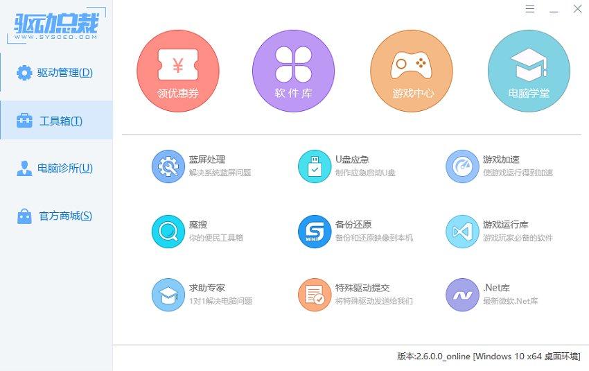 ��涌�裁最新�G色免安�b版 v2.6.0.0 最新版 0