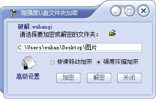 u�P文件�A加密工具