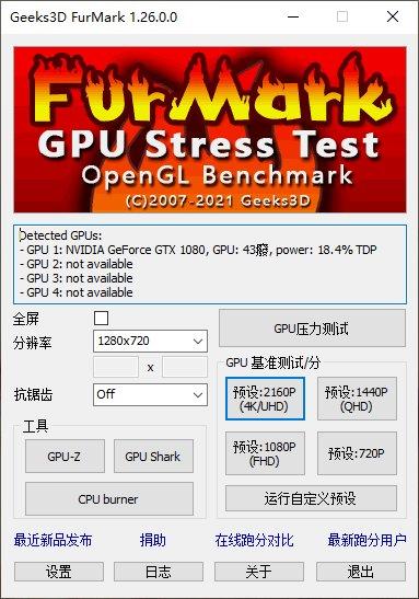 甜甜圈烤机(FurMark) v1.28 中文版 0