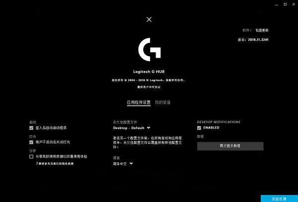 LOGITECH G HUB�_技游�蛑�手最新版 v2021.4.3830 官方版 1