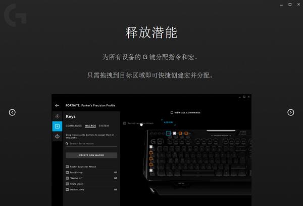 LOGITECH G HUB�_技游�蛑�手最新版 v2021.4.3830 官方版 4