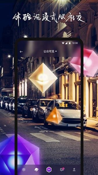 物布空间AR社交软件 v1.0.1 安卓版 3