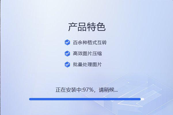 迅捷�D片�D�Q器��X端 v2.0.0 最新版 0