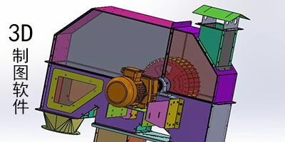 3D制图软件