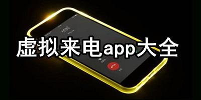 虚拟来电app