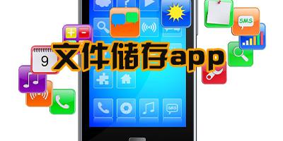 文件储存app