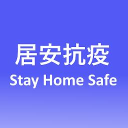 stay home safe居安抗疫
