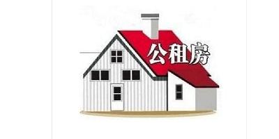 公租房app