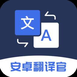 安卓翻译官软件