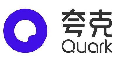 quark浏览器