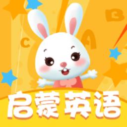儿童英语启蒙游戏最新版