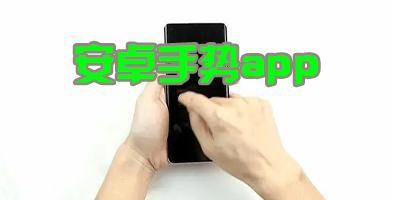 安卓手势app