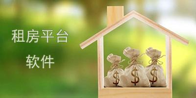 租房平台软件