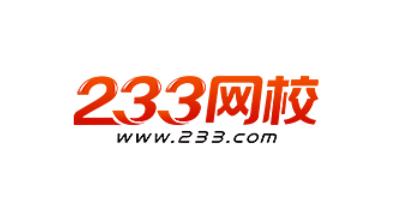 233网校电脑版-233网校手机客户端-233网校官方下载