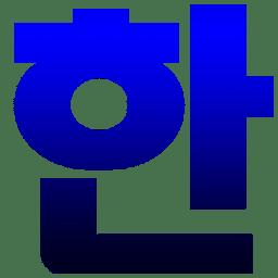 韩语输入法Korean Hangul Keyboard手机版