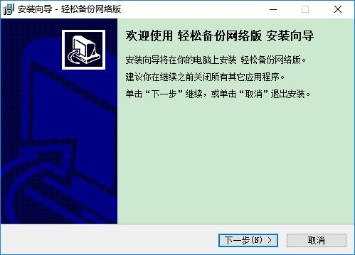 傲梅�p松�浞菥W�j版 v1.0.0 官方版 0