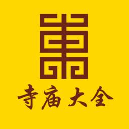 寺庙大全app