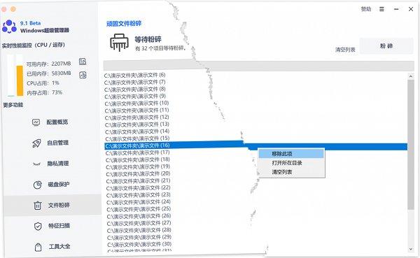 Windows超级管理器 v9.1官方版 0