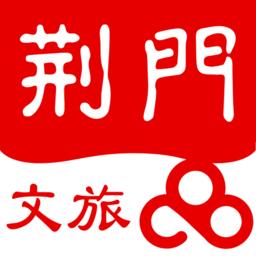 荆门文旅云