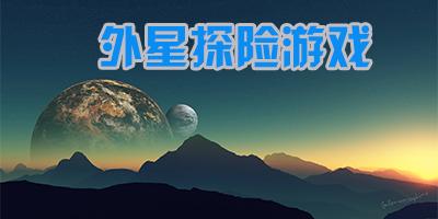 外星探险游戏