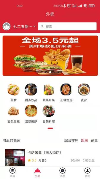 商隅宝app